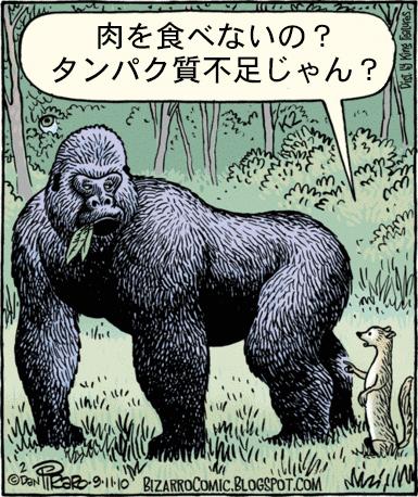 vegworld-gorillacomic
