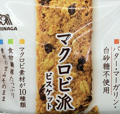 vegworld-lawson-makurobi-biscuit