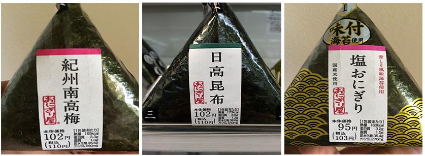 lawson-onigiri2