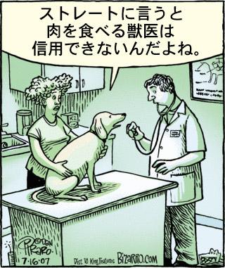 獣医の風刺