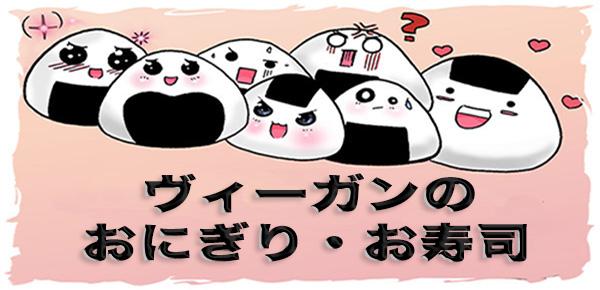 vegworld-lawson-onigiri1