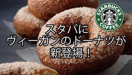 vegworld-starbucks-vegan-donut-compressed