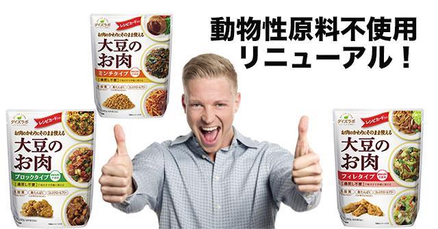 daizu-oniku-cover-kiji