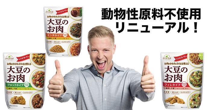 daizu-oniku-cover