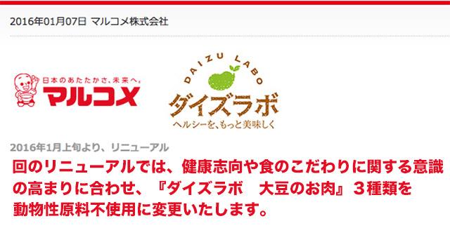 happyo-daizu-oniku